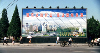 Modern Billboard in Beijing